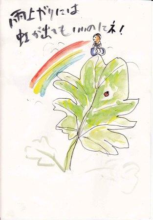 雨上がりの虹イラスト 小
