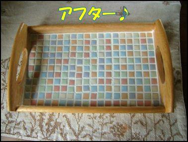 100426タイル②