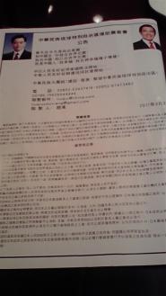 中華民族琉球特別自治区援助準備委員会の広告