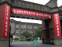H230521_01_師範大学