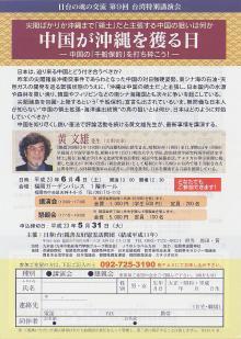H230604黄文雄講演会
