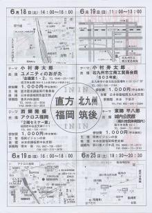 H230618_25岡田