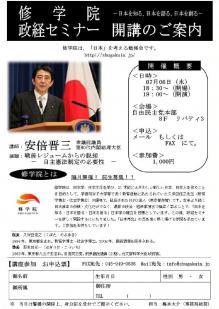 修学院_安倍総理
