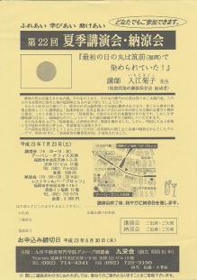 H230723_入江菊子