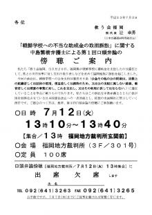 H230712_朝鮮学校援助口頭弁論