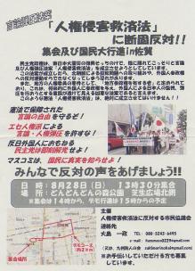 H230828_人権擁護法案反対@佐賀