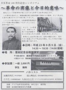 H230909_辛亥革命100年表
