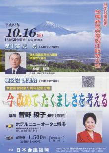 H231016日本会議福岡新会長就任大会表