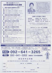 H231016日本会議福岡新会長就任大会裏