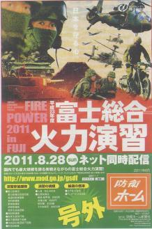 富士総火演1