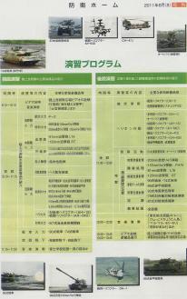 富士総火演2