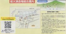 富士総火演3