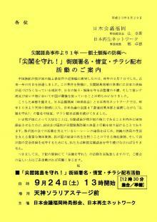 H230924_街頭情宣活動_Y
