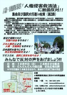 H231009_人権侵害救済法反対@佐賀
