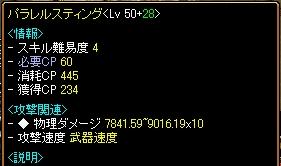 paraw090810[02]
