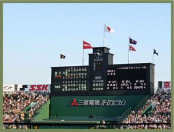 絵日記8・17高校野球6(