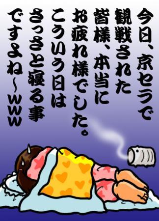 絵日記8・21広島負け