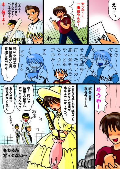 絵日記8・24京セラマンガ