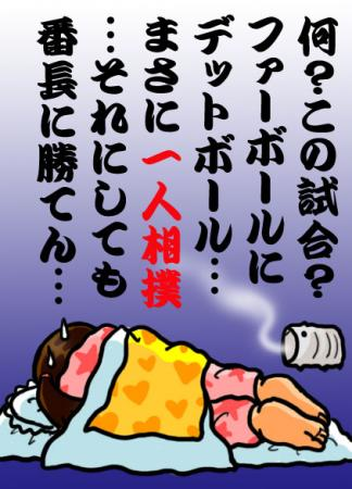絵日記8・27横浜負け