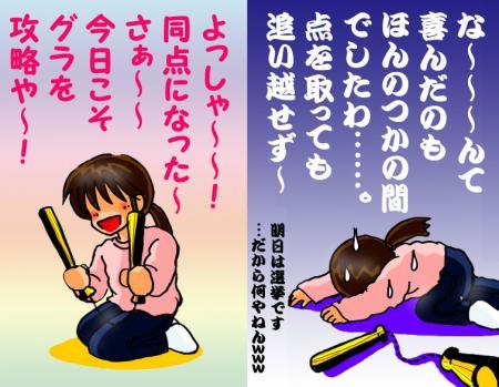 絵日記8・29巨人負け