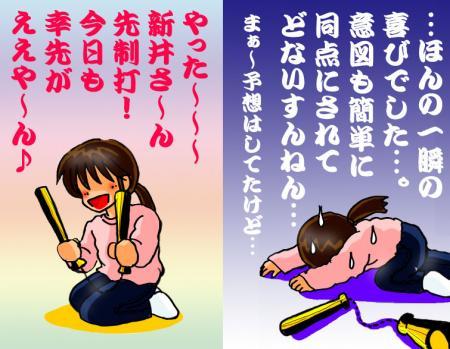 絵日記9・5広島に負け~