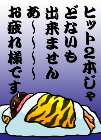 絵日記9・8中日負け