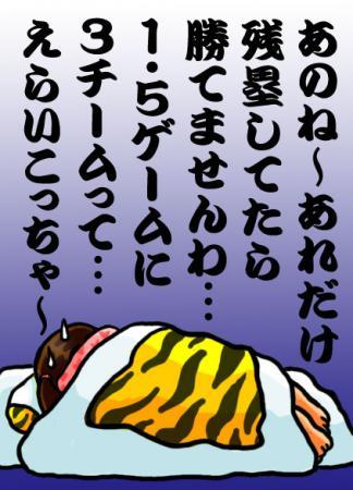 絵日記9・10中日負け