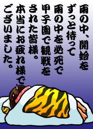 絵日記9・12横浜負け