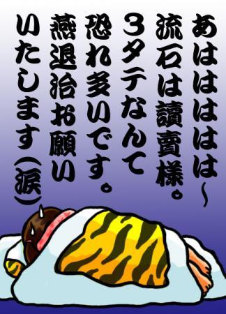 絵日記9・17巨人負け1