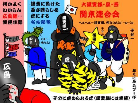 絵日記9・24阪神いじめ