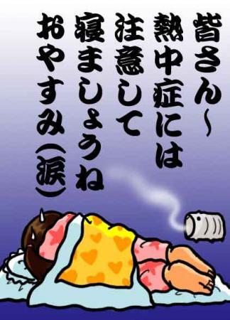 絵日記7・5中日負け