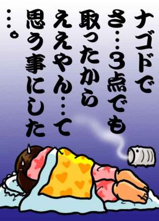 絵日記7・6中日負け