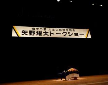 絵日記9・2矢野さんトーク1