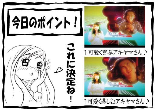 アキヤマさん可愛い~