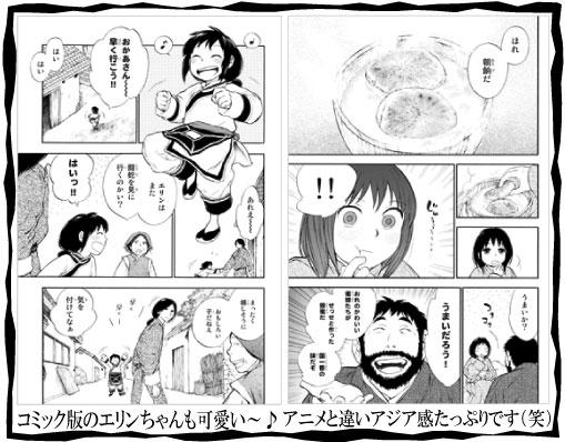 コミック版獣の奏者2