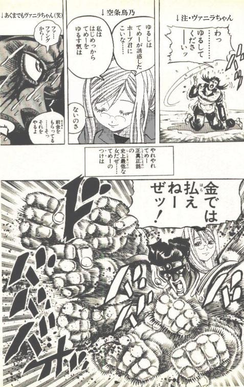 トリノの奇妙な冒険「恋人(ラバーズ)」