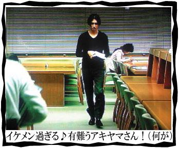 アキヤマさん2