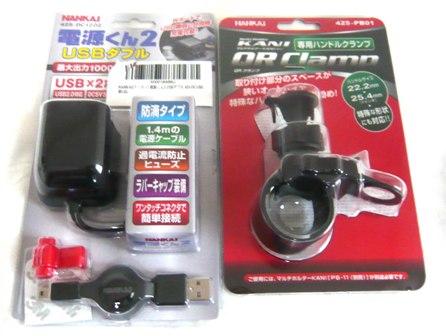VTR電源くん 002