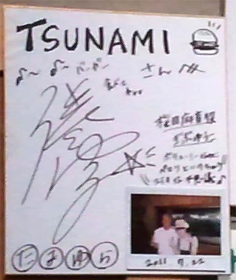 TSUNAMI/津波03