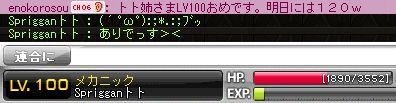 100拡声器