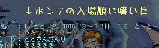 トトおんりー(?