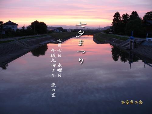 2010 7 7 七夕まつり
