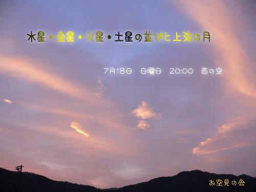 2010 7 18 水星・金星・火星・土星の並びと上弦の月
