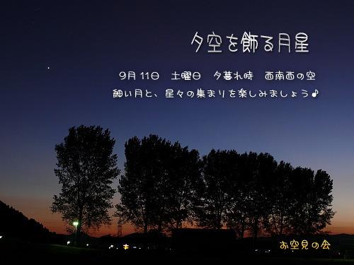 2010 9 11 夕空を飾る月星