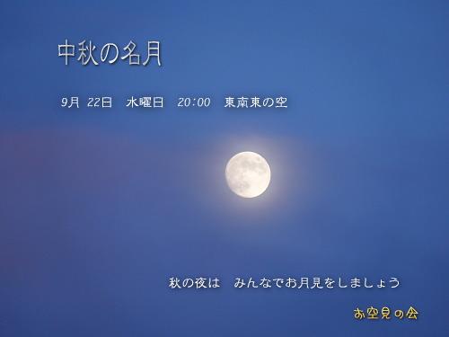 2010 9 22 中秋の名月