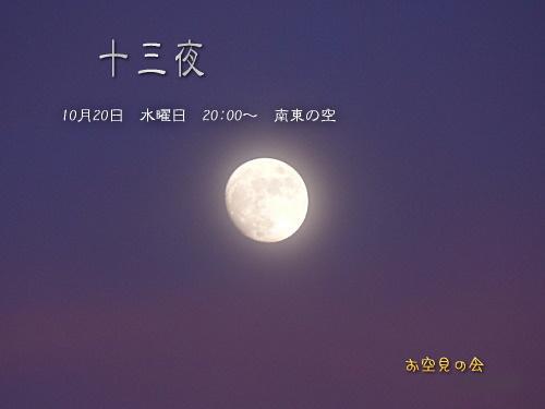 2010 10 20 十三夜