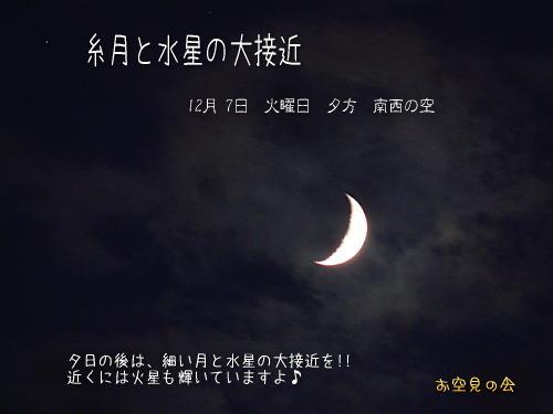 2010 12 7 糸月と水星の大接近