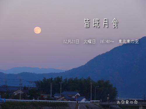 2010 12 21 皆既月食