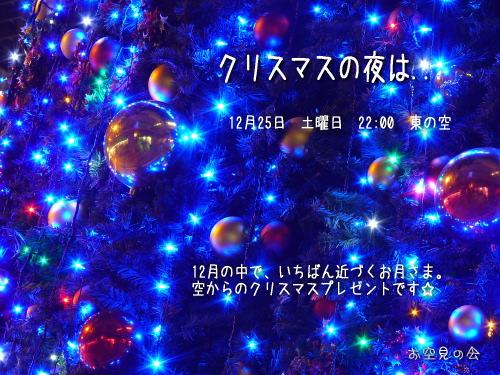 2010 12 25 クリスマスの夜は...