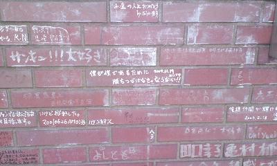 尾崎メッセージボード